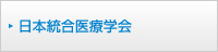 日本統合医療学会