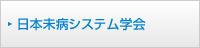 日本未病システム学会