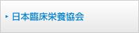 日本臨床栄養協会