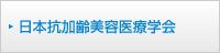 日本抗加齢美容医療学会