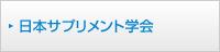 日本サプリメント学会