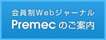 会員制Webジャーナル Premec