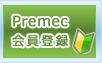 Premec会員登録